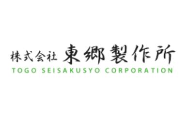 株式会社東郷製作所
