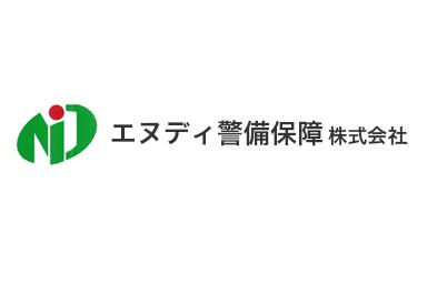エヌディ警備保障株式会社