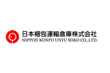 日本梱包運輸倉庫株式会社 浜松営業所