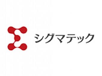株式会社シグマテック 嵐山作業所