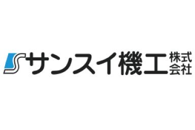 サンスイ機工株式会社