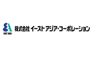 株式会社イーストアジア・コーポレーション
