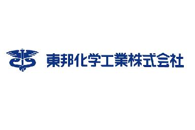 東邦化学工業株式会社