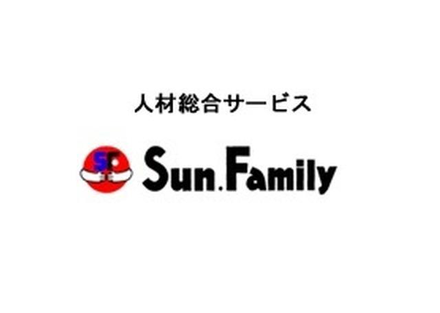 株式会社サンファミリー