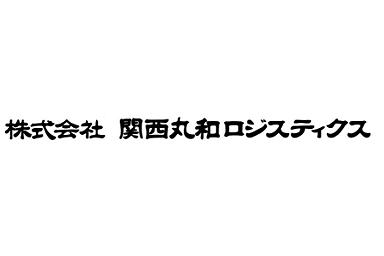 株式会社関西丸和ロジスティクス 名古屋営業所