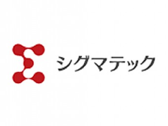 株式会社シグマテック 前橋事業所