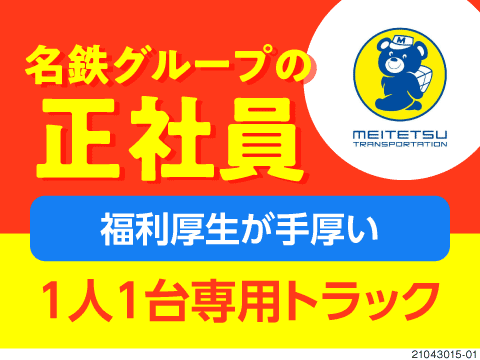 名鉄急配株式会社 豊橋営業所