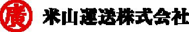 米山運送株式会社 弥富営業所
