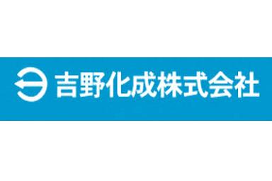 吉野化成株式会社
