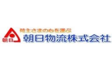 朝日物流株式会社 三重営業所