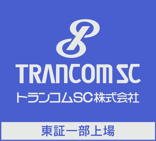 トランコムSC株式会社