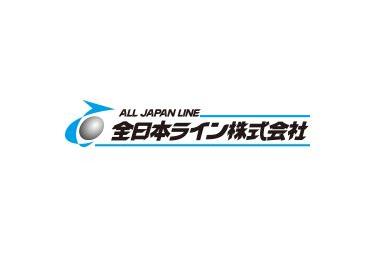 全日本ライン株式会社