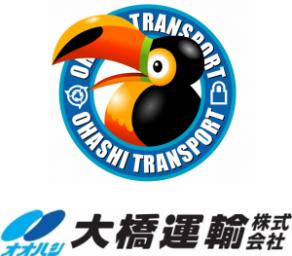大橋運輸株式会社