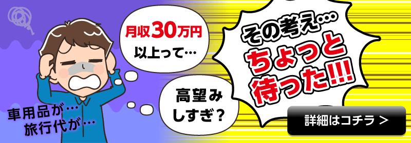ガッツリ高収入!月収例35万円以上特集!
