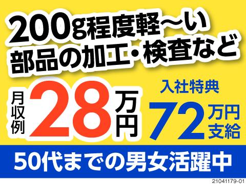 【今なら!入社特典30万円!】電池製造で 時給1200円!正社員登用制度あり◎1年間寮費補助あり!