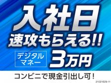 入社日に電子マネー3万円分支給!資金がなくても転職できます!!前払い制度もあり◎高収入ワーク多数!