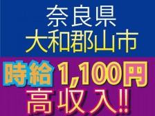 奈良県大和郡山市で時給1,100円!60歳位迄の男女が活躍中!基本土日祝休み!バイク・自転車通勤可
