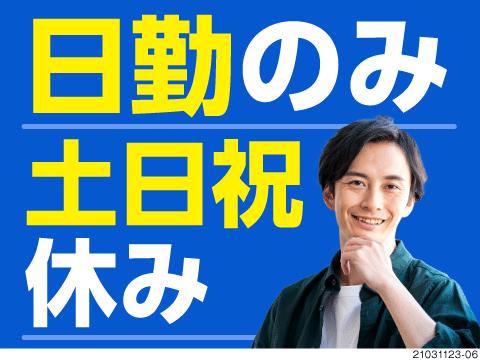 株式会社ビート 西神戸支店